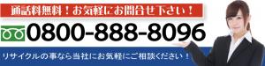 福岡県で住宅設備買い取りは当社にお任せください